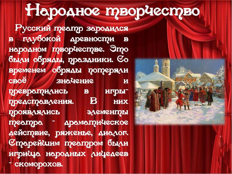 Картинки о возникновении театра в россии