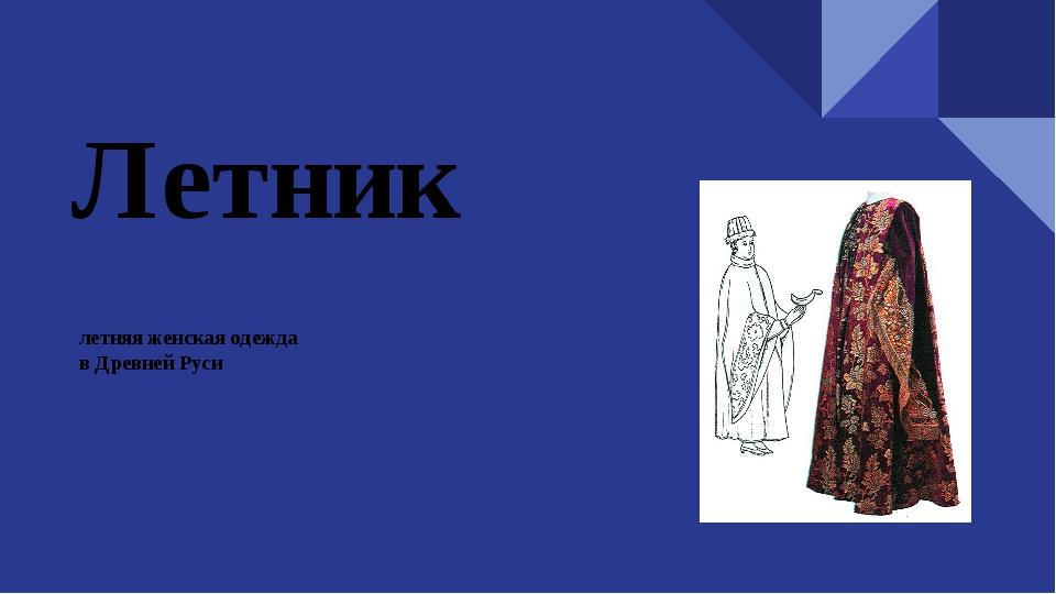 Летник летняя женская одежда в Древней Руси