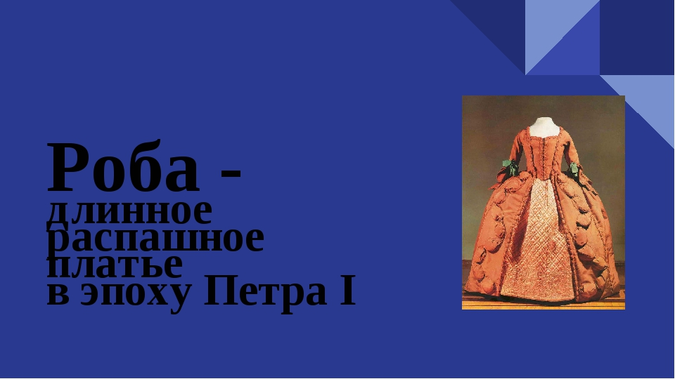 Роба - длинное распашное платье в эпоху Петра I