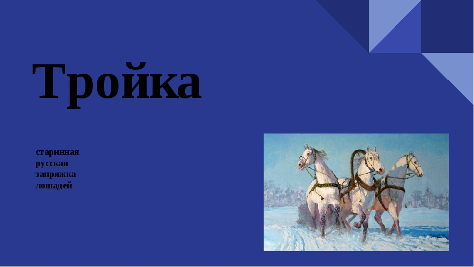 Тройка старинная русская запряжка лошадей