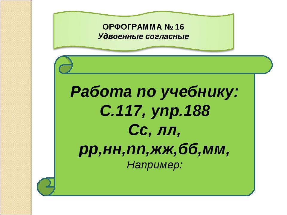 Работа по учебнику: С.117, упр.188 Сс, лл, рр,нн,пп,жж,бб,мм, Например: