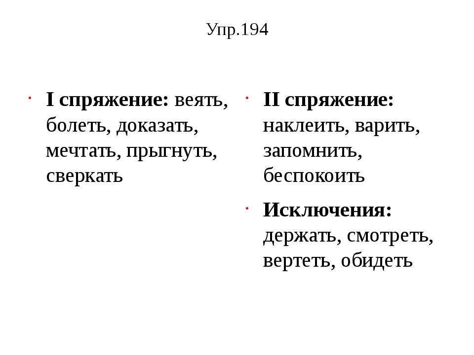 Упр.194 I спряжение: веять, болеть, доказать, мечтать, прыгнуть, сверкать II...