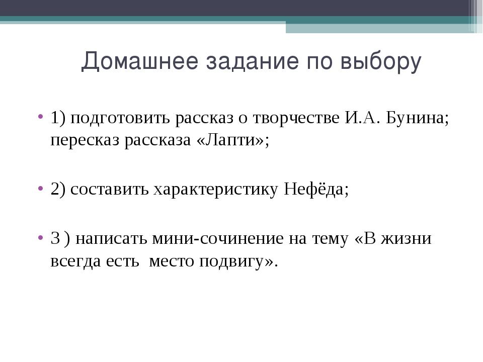 Домашнее задание по выбору 1) подготовить рассказ о творчестве И.А. Бунина; п...