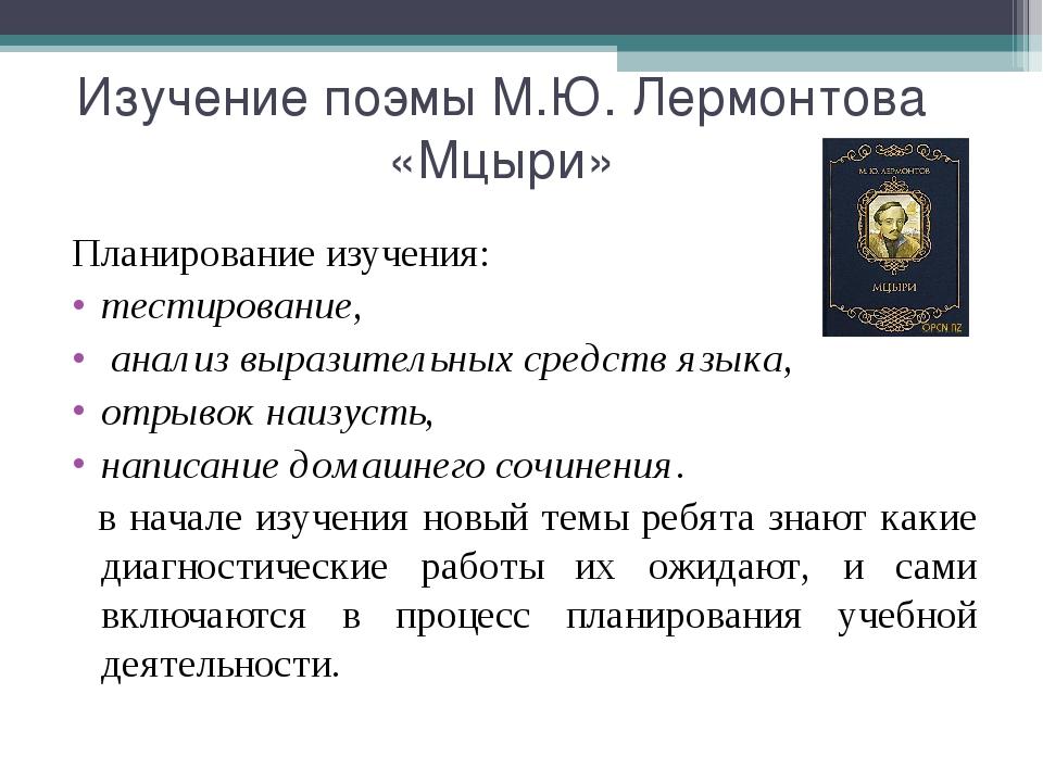 Изучение поэмы М.Ю. Лермонтова «Мцыри» Планирование изучения: тестирование, а...