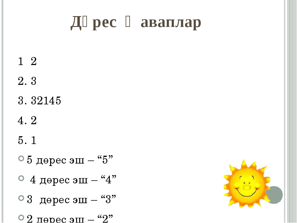 "Дөрес җаваплар 1 2 2. 3 3. 32145 4. 2 5. 1 5 дөрес эш – ""5"" 4 дөрес эш – ""4""..."