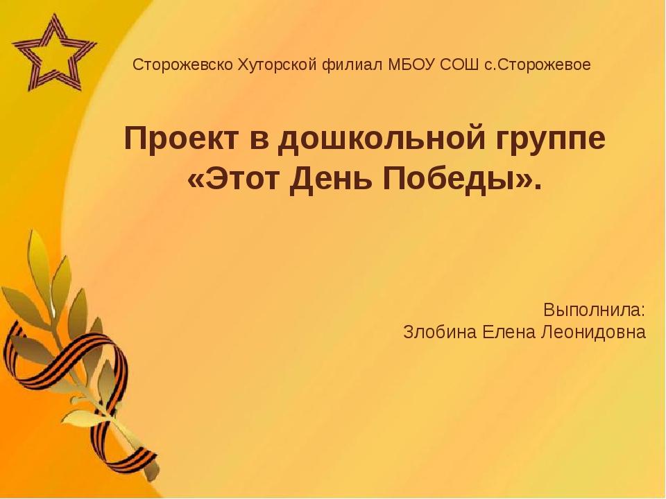 Сторожевско Хуторской филиал МБОУ СОШ с.Сторожевое Проект в дошкольной групп...