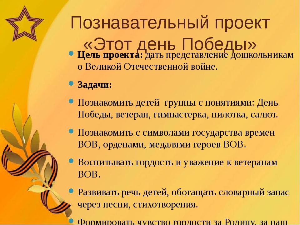 Цель проекта: дать представление дошкольникам о Великой Отечественной войне....