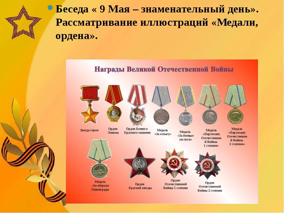 Беседа « 9 Мая – знаменательный день». Рассматривание иллюстраций «Медали, ор...