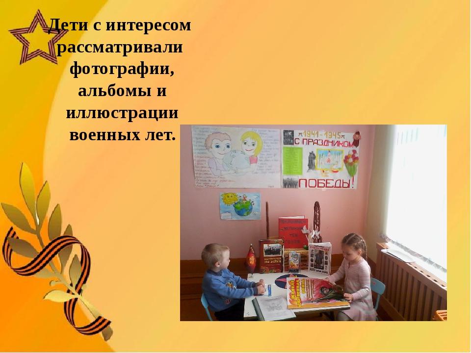 Дети с интересом рассматривали фотографии, альбомы и иллюстрации военных лет.