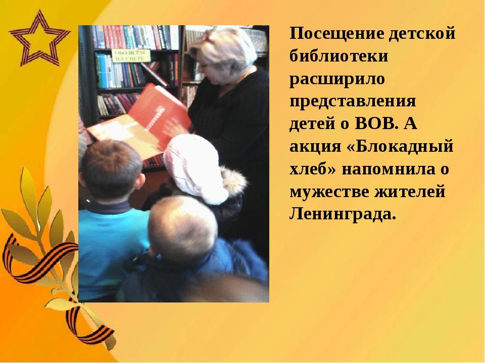 Посещение детской библиотеки расширило представления детей о ВОВ. А акция «Бл...