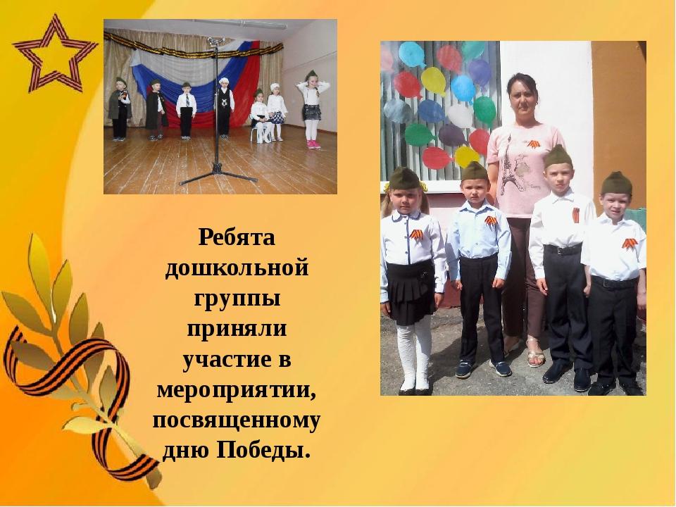 Ребята дошкольной группы приняли участие в мероприятии, посвященному дню Поб...
