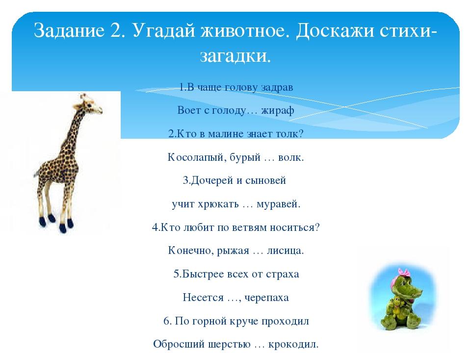 1.В чаще голову задрав Воет с голоду… жираф 2.Кто в малине знает толк? Косола...
