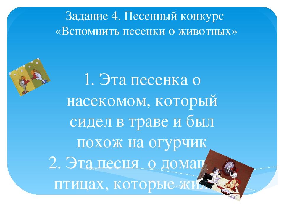 Задание 4. Песенный конкурс «Вспомнить песенки о животных» 1. Эта песенка о н...