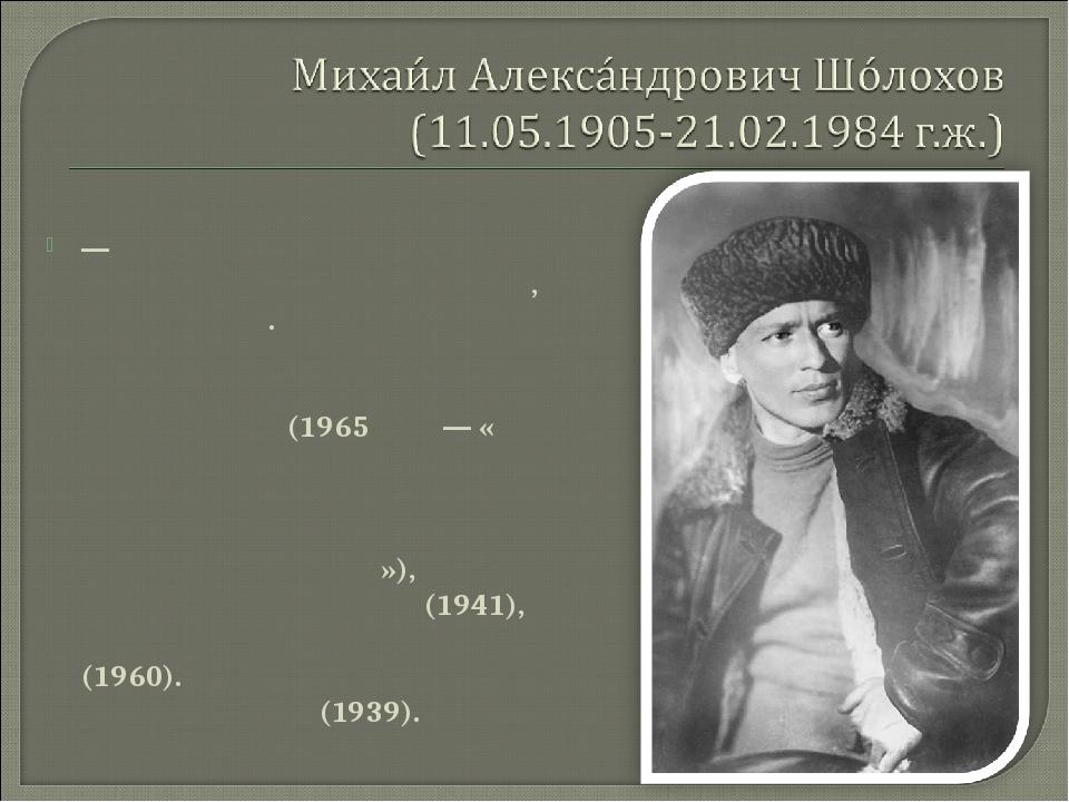 — русский советский писатель и киносценарист, журналист. ЛауреатНобелевской...