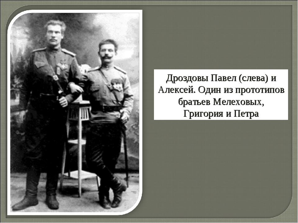 Дроздовы Павел (слева) и Алексей. Один из прототипов братьев Мелеховых, Григо...
