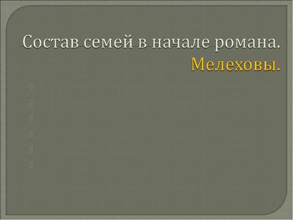 Пантелей Прокофьич Ильинична Петро Григорий Дуняша Дарья