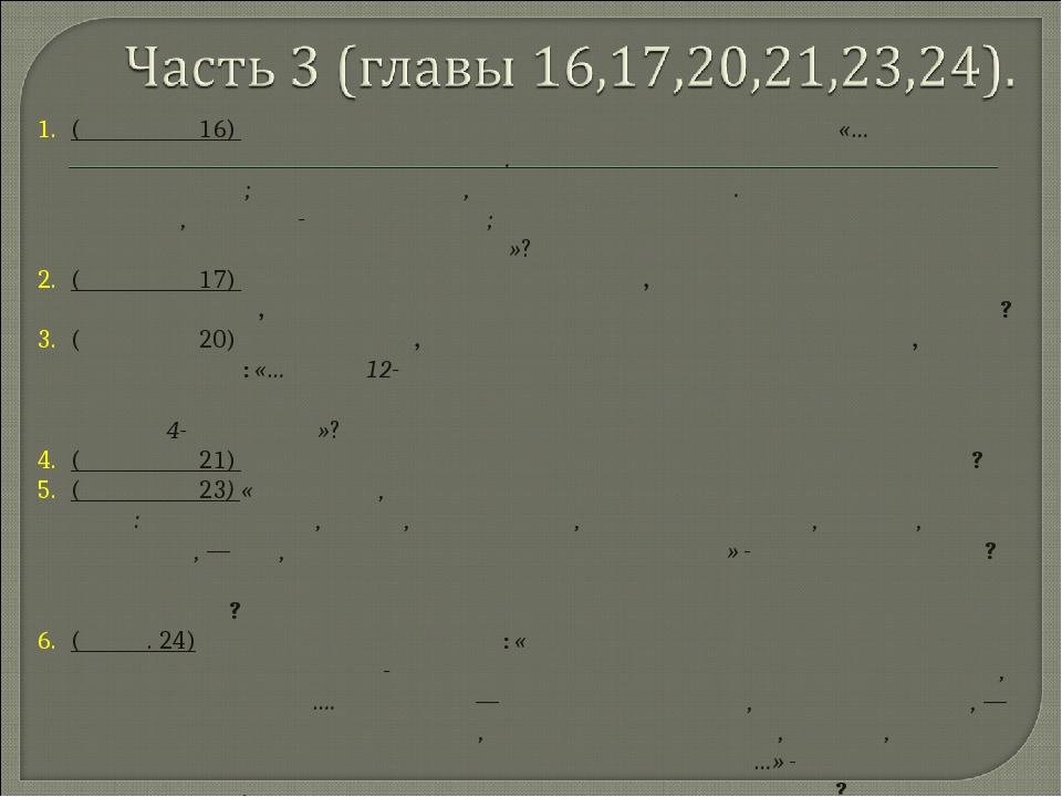 (по главе 16) Почему Пантелей Прокофьевич Мелехов «…старел день ото дня на гл...