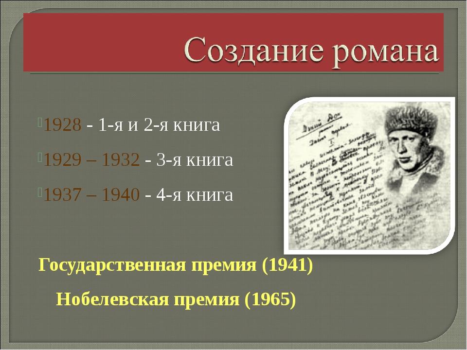 1928 - 1-я и 2-я книга 1929 – 1932 - 3-я книга 1937 – 1940 - 4-я книга Госуда...