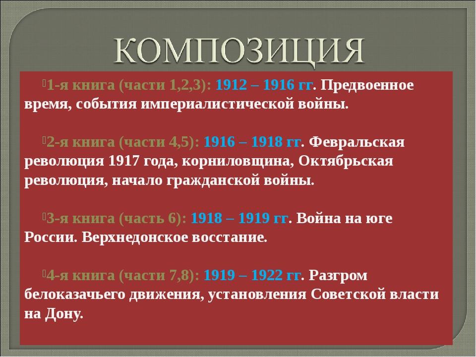 1-я книга (части 1,2,3): 1912 – 1916 гг. Предвоенное время, события империали...