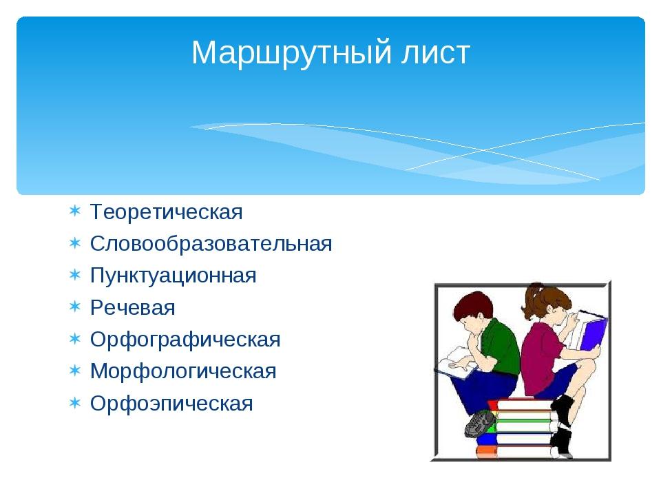 Теоретическая Словообразовательная Пунктуационная Речевая Орфографическая Мор...
