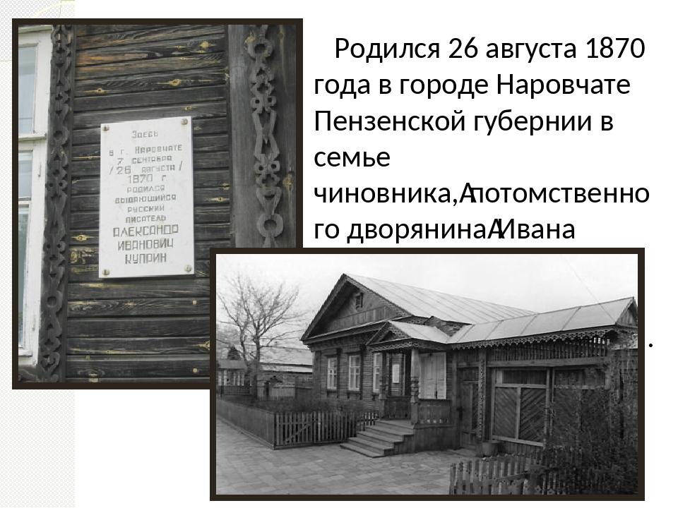 Родился 26 августа 1870 года в городе Наровчате Пензенской губернии в семье...