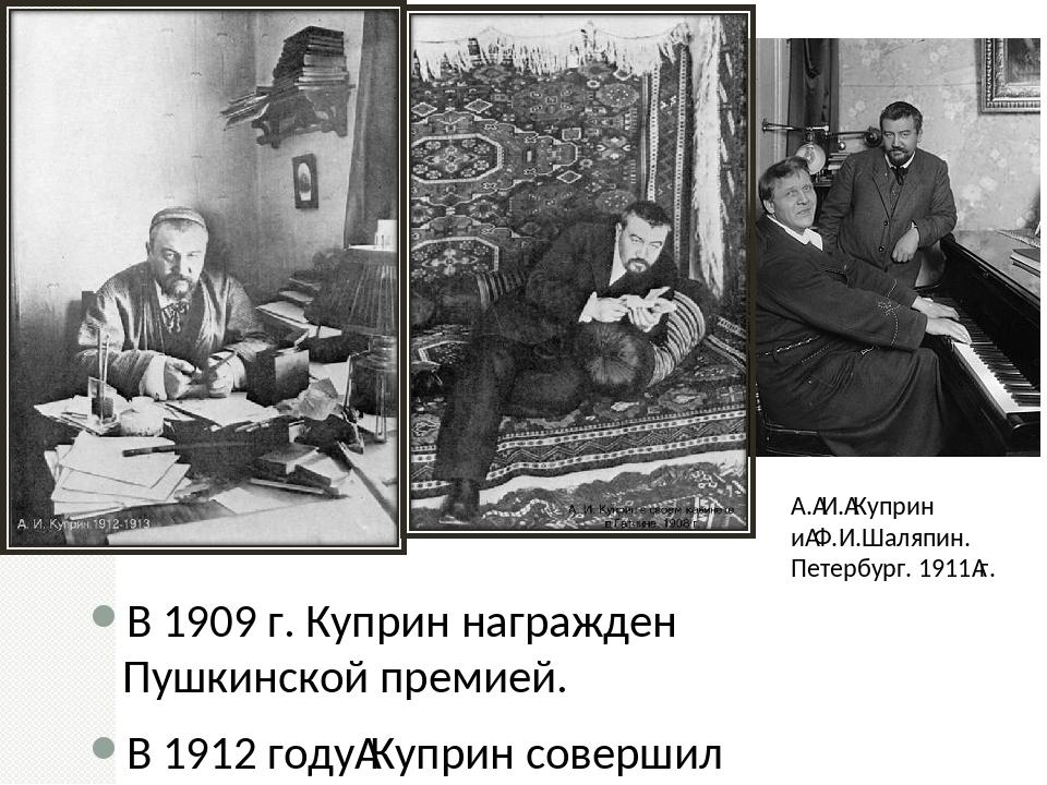 В 1909 г. Куприн награжден Пушкинской премией. В 1912 годуКуприн совершил п...