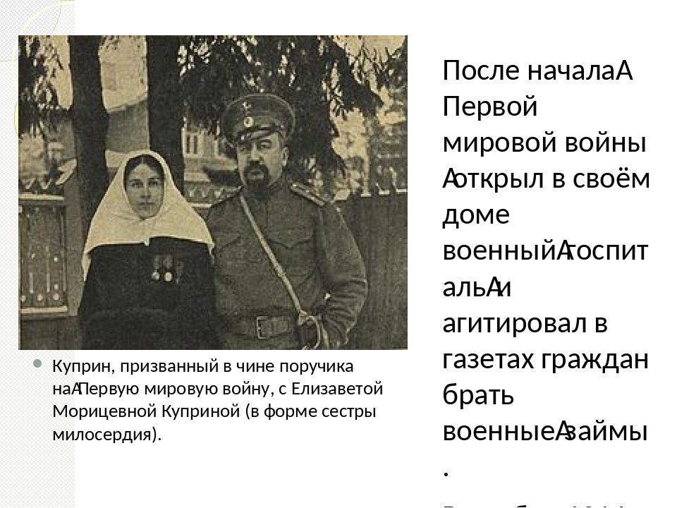 После начала Первой мировой войны открыл в своём доме военныйгоспитальи...