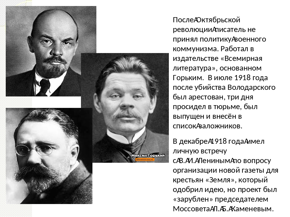 ПослеОктябрьской революцииписатель не принял политикувоенного коммунизма....
