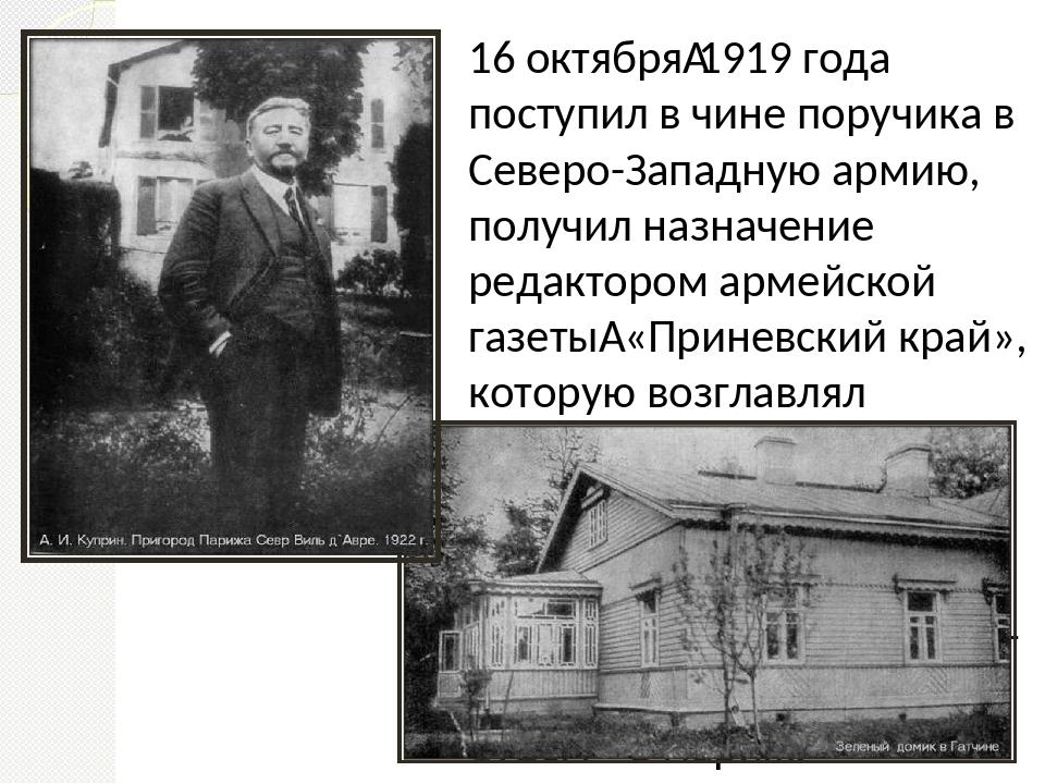 16 октября1919 года поступил в чине поручика в Северо-Западную армию, получ...