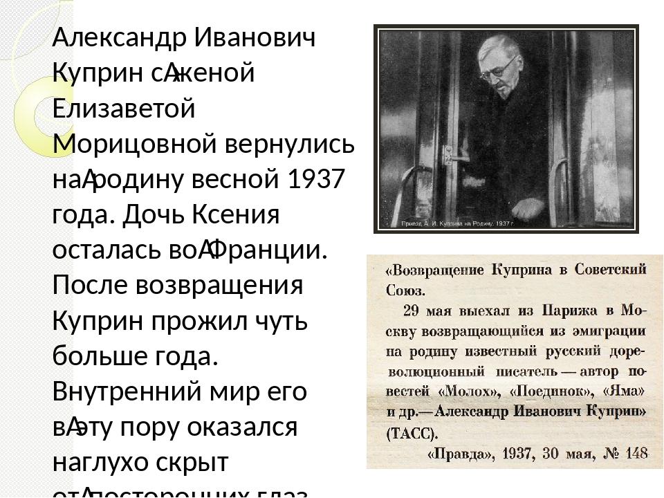 Александр Иванович Куприн сженой Елизаветой Морицовной вернулись народину...
