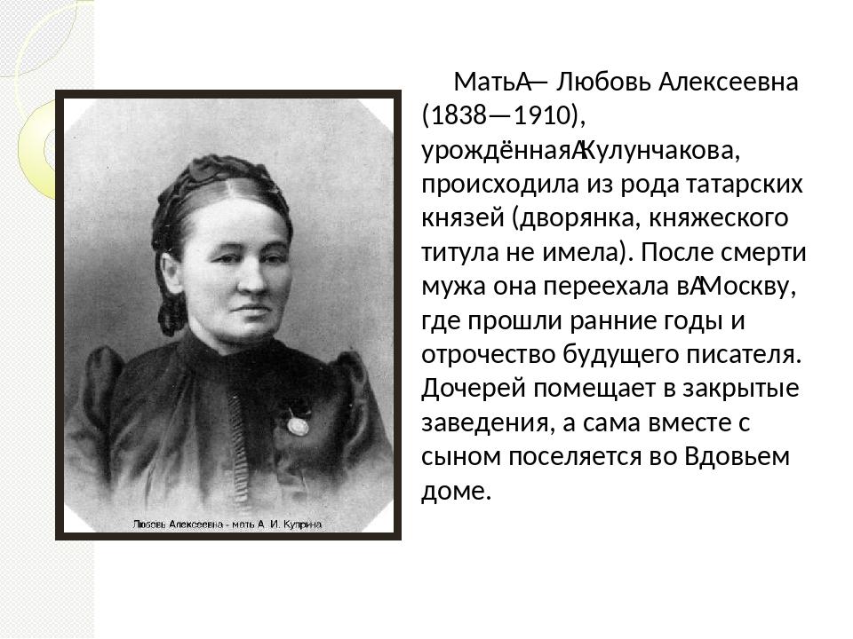 Мать— Любовь Алексеевна (1838—1910), урождённаяКулунчакова, происходила из...