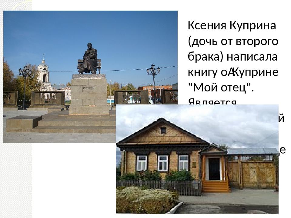 """Ксения Куприна (дочь от второго брака) написала книгу оКуприне """"Мой отец""""...."""