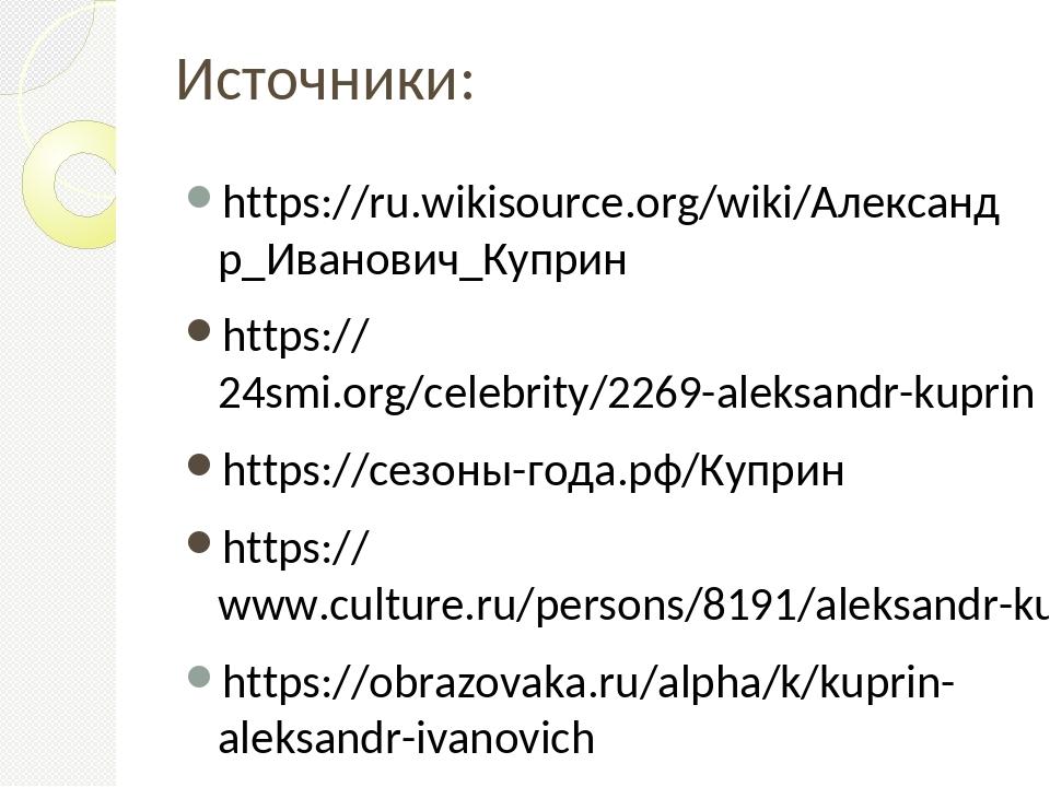 Источники: https://ru.wikisource.org/wiki/Александр_Иванович_Куприн https://2...
