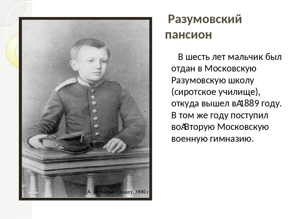 Разумовский пансион В шесть лет мальчик был отдан в Московскую Разумовскую ш...
