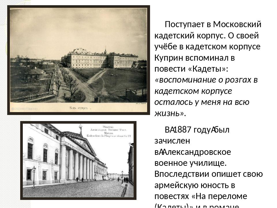 Поступает в Московский кадетский корпус. О своей учёбе в кадетском корпусе К...