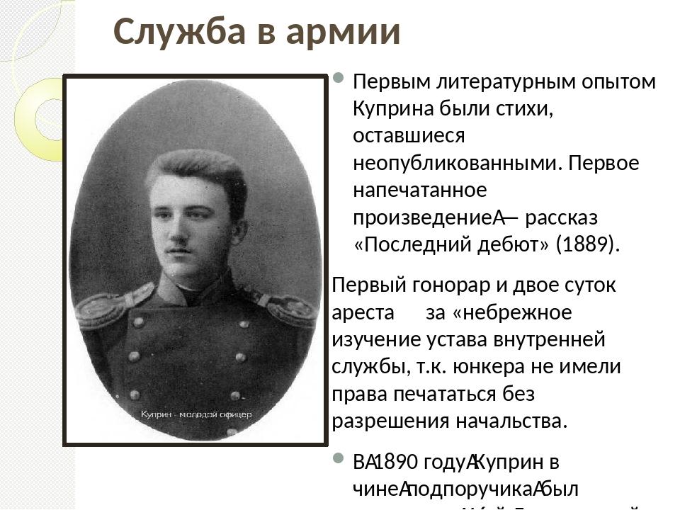 Служба в армии Первым литературным опытом Куприна были стихи, оставшиеся неоп...