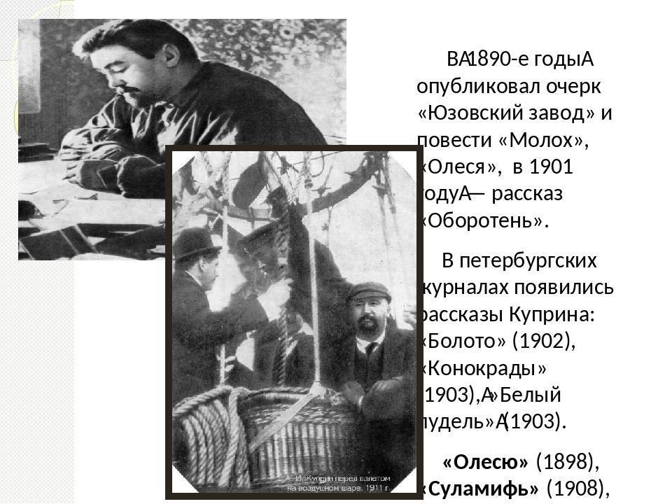 В1890-е годы опубликовал очерк «Юзовский завод» и повести «Молох», «Олеся»...