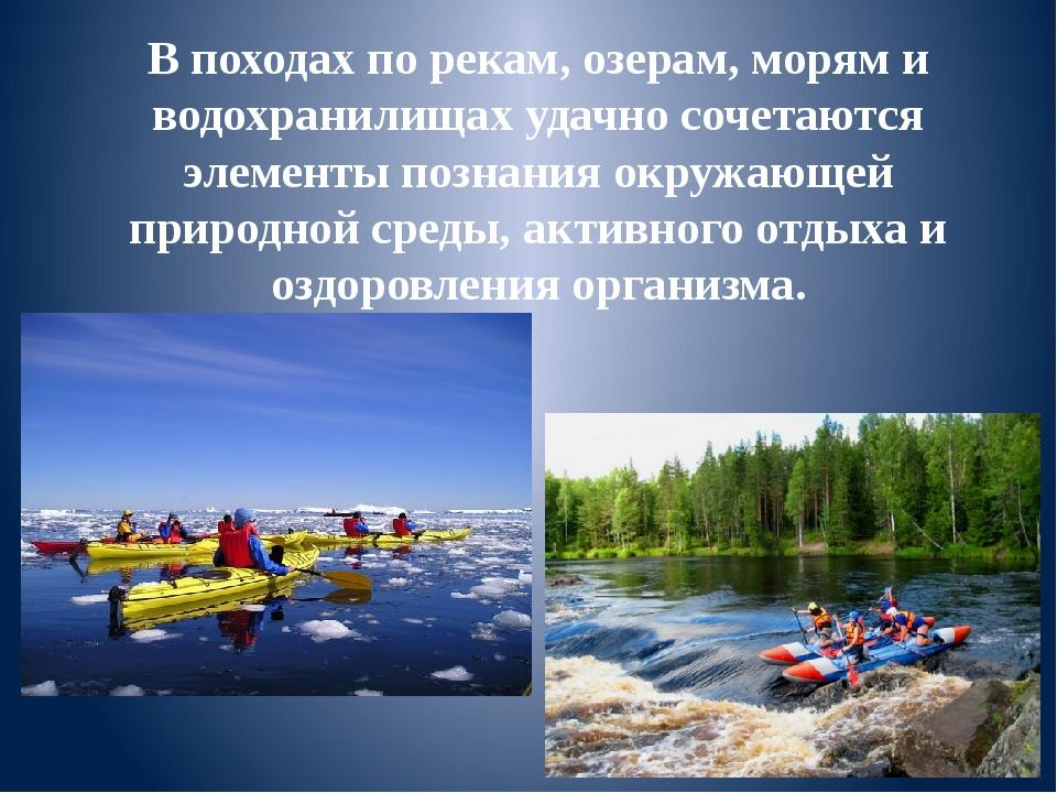 В походах по рекам, озерам, морям и водохранилищах удачно сочетаются элементы...