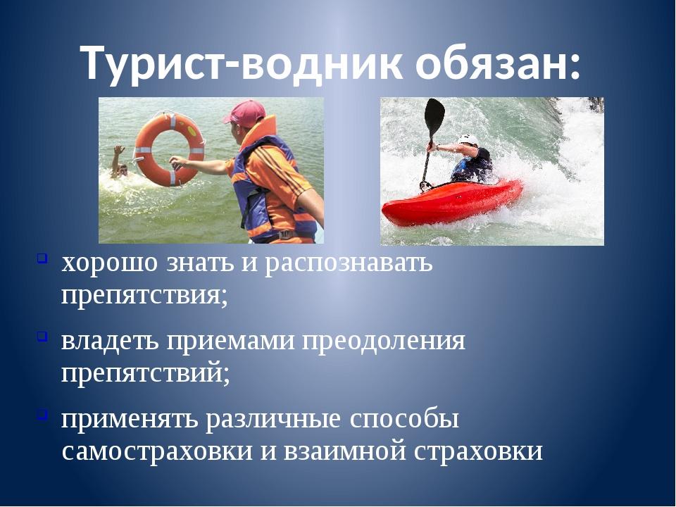 хорошо знать и распознавать препятствия; владеть приемами преодоления препят...