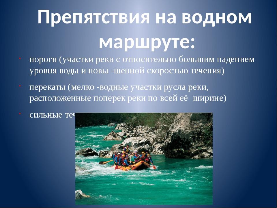 пороги (участки реки с относительно большим падением уровня воды и повы -шен...