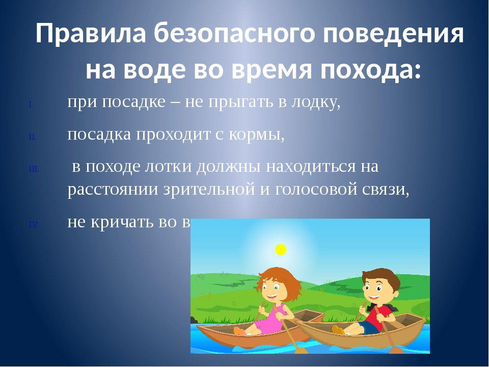 при посадке – не прыгать в лодку, посадка проходит с кормы, в походе лотки до...