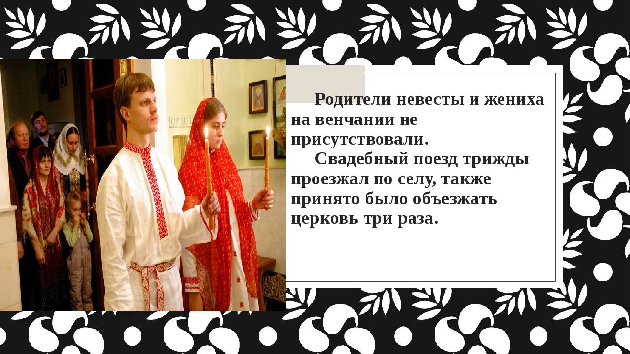 Родители невесты и жениха на венчании не присутствовали. Свадебный поезд триж...