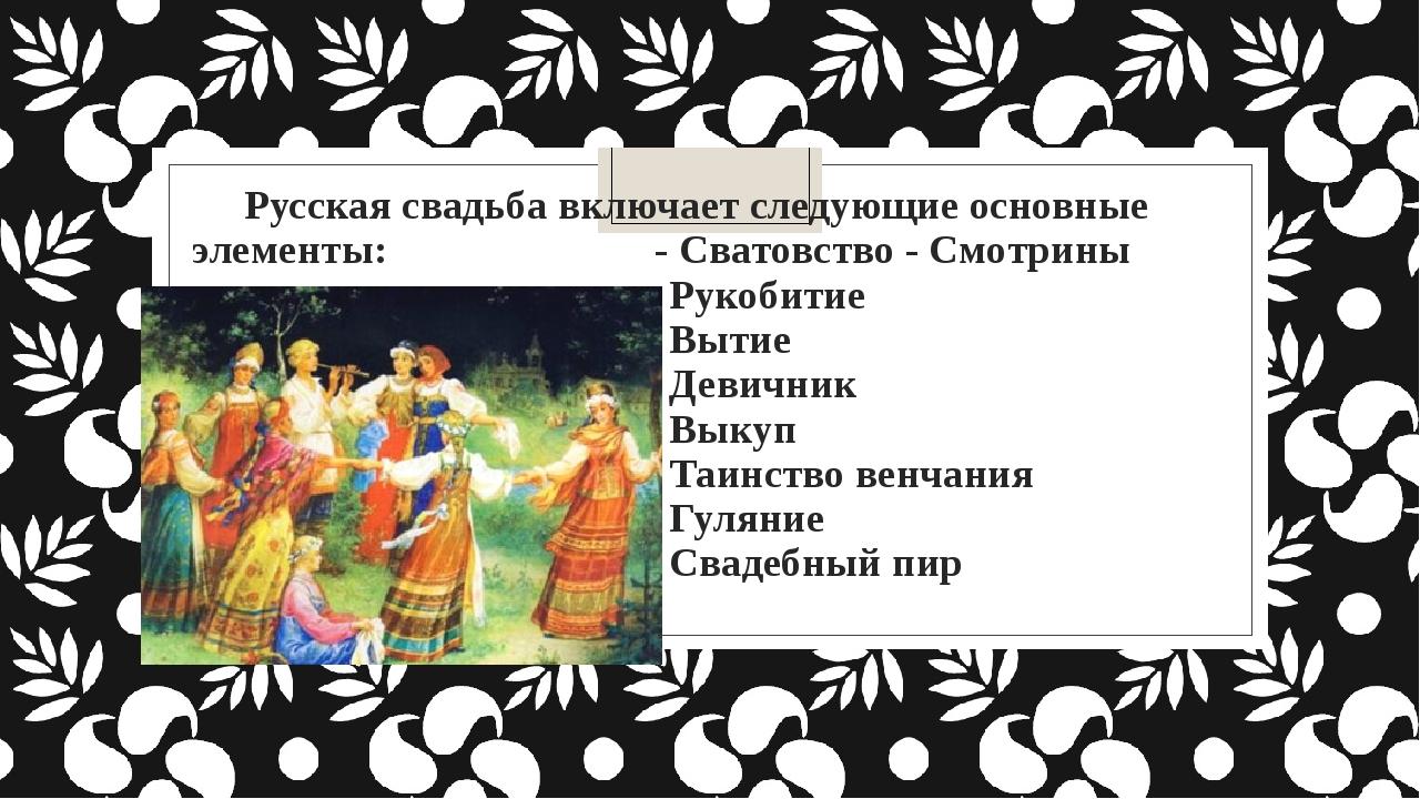 Русская свадьба включает следующие основные элементы: - Сватовство - Смотрин...