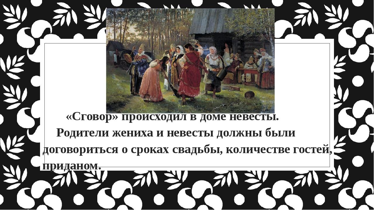 «Сговор» происходил в доме невесты. Родители жениха и невесты должны были до...