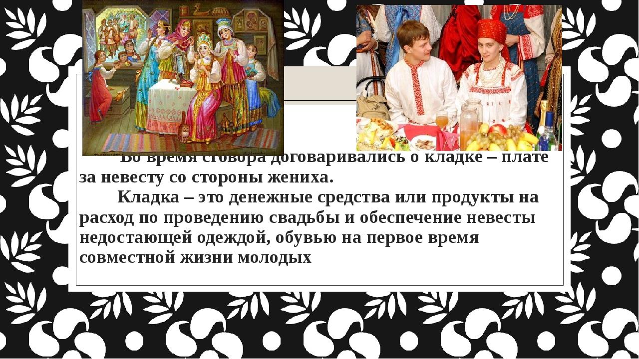 Во время сговора договаривались о кладке – плате за невесту со стороны жених...