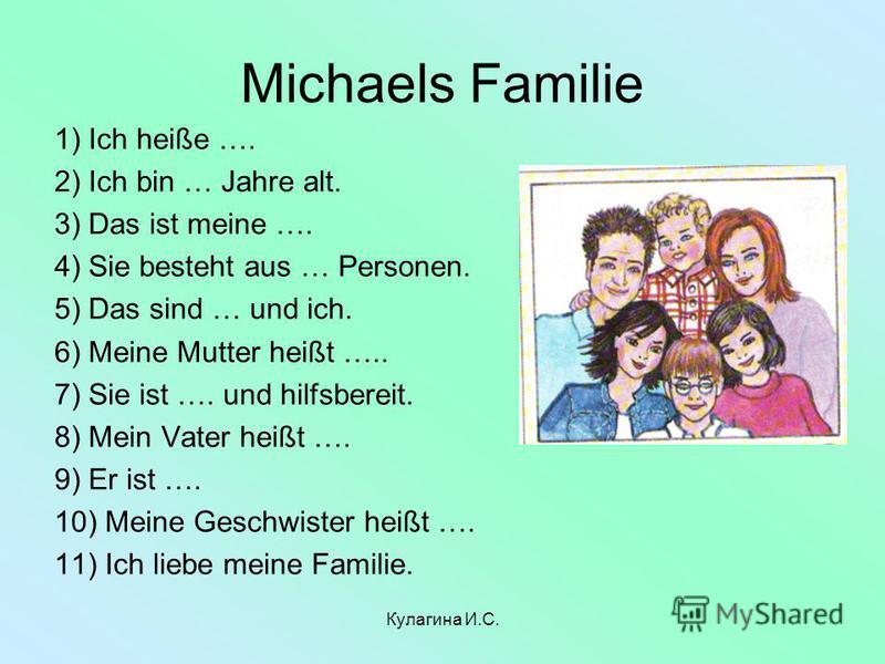 Примеры описаний картинок на немецком