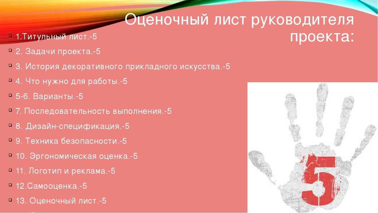 Оценочный лист руководителя проекта: 1.Титульный лист.-5 2. Задачи проекта.-5...