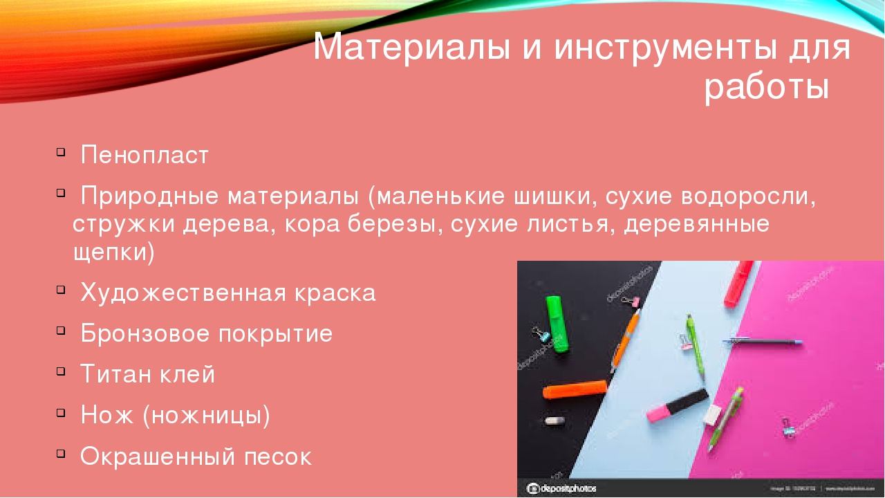 Материалы и инструменты для работы Пенопласт Природные материалы (маленькие ш...