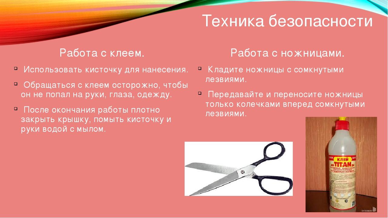 Техника безопасности Работа с ножницами. Кладите ножницы с сомкнутыми лезвиям...