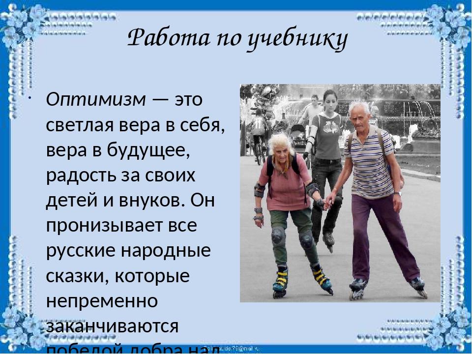 Работа по учебнику Оптимизм — это светлая вера в себя, вера в будущее, радост...